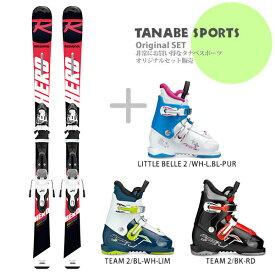 【スキー セット】ROSSIGNOL〔ロシニョール ジュニアスキー板〕<2020>HERO JUNIOR KID-X JR 100-130 + KID-X 4 B76 + NORDICA〔ノルディカ ジュニアスキーブーツ〕<2019>LITTLE BELLE 2/TEAM 2