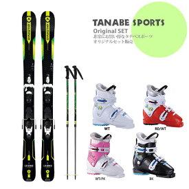 【スキー セット】DYNASTAR〔ディナスター ジュニアスキー板〕<2019>LEGEND TEAM TEAM 4 + Team 4 B76 Black White + HELD〔ヘルト ジュニアスキーブーツ〕BEAT + ケルマ〔伸縮式ストック〕