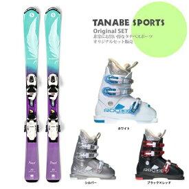 【スキー セット】BLIZZARD〔ブリザード ジュニアスキー板〕<2019>PEARL JR + FDT JR 4.5 + GEN〔ゲン スキーブーツ〕ROOKIE