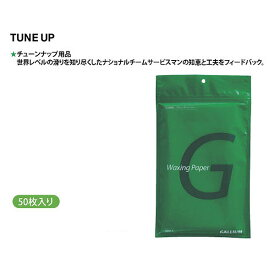GALLIUM〔ガリウム〕 ワクシングペーパー 50枚入り TU0006