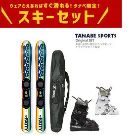 【スキー セット】K2〔ケーツー スキー板〕<2020>FATTY〔ファッティー〕 + GEN FACTORY〔ブーツ〕CARVE + Swallow〔スキーケース〕s-blade SB-1
