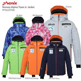 【エントリーで最大24倍!10/25限定】PHENIX フェニックス スキーウェア ジュニア ジャケット 2020 Norway Alpine Team Jr. Jacket PF9G2OT00 送料無料 19-20 〔SA〕