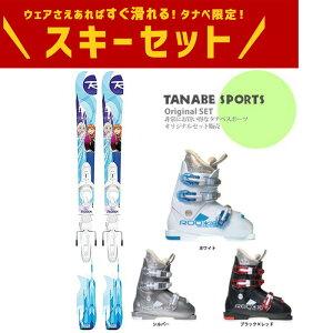 【スキー セット】ROSSIGNOL〔ロシニョール ジュニアスキー板〕<2019>FROZEN KID-X JR〔アナと雪の女王〕+ KID-X 4 + GEN〔ゲン スキーブーツ〕ROOKIE【WEB限定】