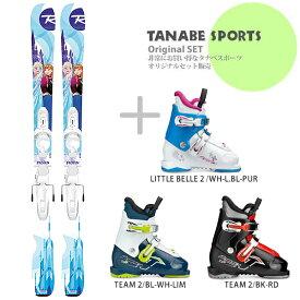 【スキー セット】ROSSIGNOL〔ロシニョール ジュニアスキー板〕<2019>FROZEN KID-X JR〔アナと雪の女王〕+ KID-X 4 + NORDICA〔ノルディカ ジュニアスキーブーツ〕<2019>LITTLE BELLE 2/TEAM 2