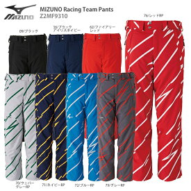【19-20 NEWモデル】MIZUNO〔ミズノ スキーウェア パンツ〕<2020>MIZUNO Racing Team Pants〔ミズノレーシングチームパンツ〕Z2MF9310【送料無料】