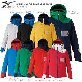 【19-20 NEWモデル】MIZUNO〔ミズノ スキーウェア ジャケット〕<2020>Mizuno Demo Team Solid Parka〔ミズノデモチームソリッドパーカ〕Z2ME9321【送料無料】