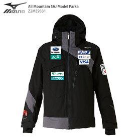 【19-20 NEWモデル】MIZUNO〔ミズノ スキーウェア ジャケット〕<2020>All Mountain SAJ Model Parka〔オールマウンテンSAJモデルパーカ〕Z2ME9331【送料無料】