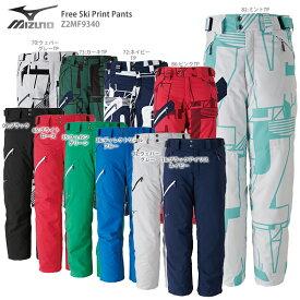 【19-20 NEWモデル】MIZUNO〔ミズノ スキーウェア パンツ〕<2020>Free Ski Print Pants〔フリースキープリントパンツ〕Z2MF9340【技術選着用モデル】【送料無料】