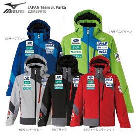 【19-20NEWモデル】MIZUNO〔ミズノ スキーウェア ジュニア ジャケット〕<2020>JAPAN Team Jr. Parka〔ジャパンチームジュニアパーカ〕Z2ME9910【送料無料】