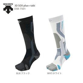 DESCENTE デサント スキーソックス 2020 3D SOX plus+ tabi /DSK-7501 靴下 19-20 NEWモデル