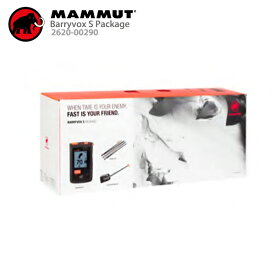 【タイムセール3/11 1:59まで】MAMMUT マムート バリーボックス エス パッケージ 2020 Barryvox S Package/2620-00290 ビーコンセット 送料無料 19-20