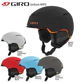 【19-20 NEWモデル】GIRO〔ジロ スキーヘルメット〕<2020>Jackson MIPS〔ジャクソン ミップス〕【送料無料】