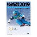 技術選2019OFFICIALDVD第56回全日本スキー技術選手権大会DVD95分OTTO0424