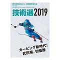 技術選2019第56回全日本スキー技術選手権大会2019DVD120分スキーグラフィック芸文社