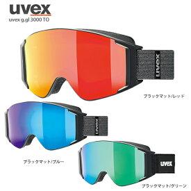 【19-20 NEWモデル 予約受付中】UVEX〔ウベックス スキーゴーグル〕<2020>uvex g.gl 3000 TO【眼鏡・メガネ対応ゴーグル】【送料無料】