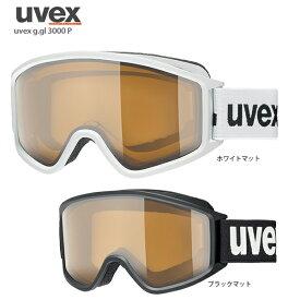 【19-20 NEWモデル 予約受付中】UVEX〔ウベックス スキーゴーグル〕<2020>uvex g.gl 3000 P【偏光】【眼鏡・メガネ対応ゴーグル】