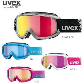 【19-20 NEWモデル 予約受付中】UVEX〔ウベックス ジュニアスキーゴーグル〕<2020>uvex slider FM【眼鏡・メガネ対応ゴーグル】 新作 最新