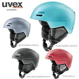 UVEX ウベックス スキーヘルメット 2020 uvex jimm 19-20 NEWモデル