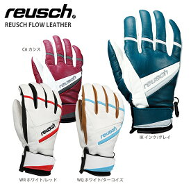 【レビューでリフト券プレゼント】スキーグローブ REUSCH ロイシュ 2020 REUSCH FLOW LEATHER フローレザー REU1711 19-20 旧モデル