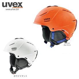 【19-20 NEWモデル】UVEX〔ウベックス スキーヘルメット〕<2020>uvex p1us 2.0