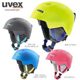 UVEX ウベックス ジュニアスキーヘルメット 2020 uvex manic pro 子供用 19-20 NEWモデル