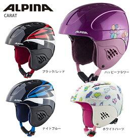 ヘルメット ALPINA アルピナ ジュニア 子供用 2020 CARAT 19-20 旧モデル スキー スノーボード
