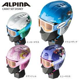 ヘルメット ALPINA アルピナ ジュニア 子供用 スキー ゴーグル セット 2020 CARAT SET DISNEY 19-20 旧モデル スキー スノーボード