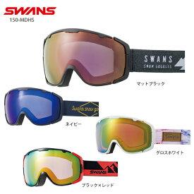 ゴーグル SWANS スワンズ 2021 150-MDHS 20-21 NEWモデル スキー スノーボード
