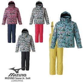 【レビューでリフト券】スキー ウェア MIZUNO ミズノ ジュニア 上下セット 120 130 140 150 160 <2020> MIZUNO Snow Jr. Suit ミズノスノージュニアスーツ Z2MG9956 サイズ調節可能 19-20 旧モデル 子供用 男の子 女の子 〔SA〕