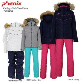 スキーウェア PHENIX フェニックス ジュニア 上下セット 130 140 150 160 <2020> Cattleya Girl's Two-Piece / PS9H22P92 子供用 女の子 19-20 旧モデル 〔SA〕