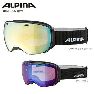 ゴーグル ALPINA アルピナ 2021 BIG HORN QVM ビッグホーン QVM 20-21 旧モデル スキー スノーボード