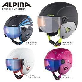 ALPINA アルピナ ジュニア スキーヘルメット 2020 CARAT LE VISOR HM 送料無料 子供用 19-20 NEWモデル