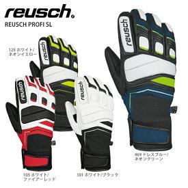 【レビューでリフト券プレゼント】スキーグローブ REUSCH ロイシュ 2020 REUSCH PROFI SL プロフィ SL 19-20 旧モデル