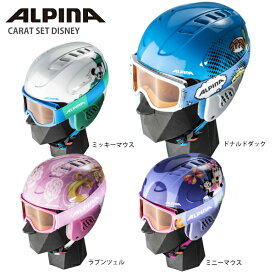 【エントリーでP10倍 26日1:59まで】ALPINA アルピナ ジュニア スキーヘルメット ゴーグル セット 2020 CARAT SET DISNEY 子供用 19-20 NEWモデル