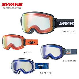 ゴーグル SWANS スワンズ 2020 RL-C/MDH-SC-MIT-PAF/RIDGELINE【眼鏡・メガネ対応ゴーグル】 19-20 旧モデル スキー スノーボード 〔SAG〕