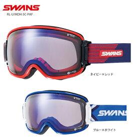 【19-20 NEWモデル】SWANS〔スワンズ スキーゴーグル〕<2020>RL-U/MDH-SC-PAF【眼鏡・メガネ対応ゴーグル】【送料無料】