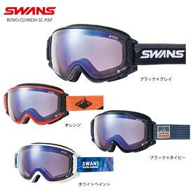 【19-20 NEWモデル】SWANS〔スワンズ スキーゴーグル〕<2020>ROVO-CU/MDH-SC-PAF【送料無料】