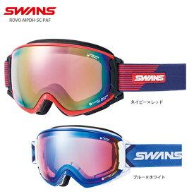 【19-20 NEWモデル】SWANS〔スワンズ スキーゴーグル〕<2020>ROVO-MPDH-SC-PAF【送料無料】
