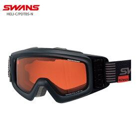 【19-20 NEWモデル】SWANS〔スワンズ スキーゴーグル〕<2020>HELI-CPDTBS-N【眼鏡・メガネ対応ゴーグル】【送料無料】
