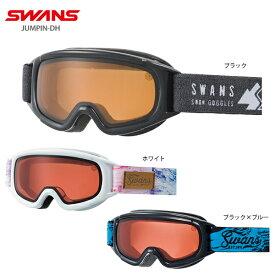 【19-20 NEWモデル】SWANS〔スワンズ ジュニアスキーゴーグル〕<2020>JUMPIN-DH【眼鏡・メガネ対応ゴーグル】 新作 最新