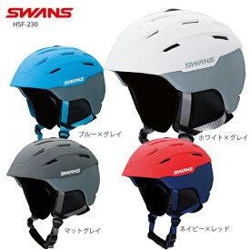 【19-20 NEWモデル】SWANS〔スワンズ スキーヘルメット〕<2020>HSF-230