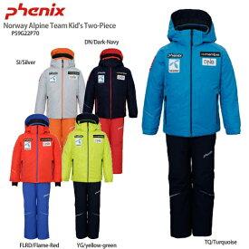 【ウェア全品P5倍!11/30 12:00まで】スキー ウェア PHENIX フェニックス ジュニア キッズ 100 110 120 子供用 2020 Norway Alpine Team Kid's Two-Piece / PS9G22P70【上下セット ジュニア】 19-20 旧モデル 〔SA〕