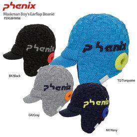 PHENIX〔フェニックス ジュニア ニット帽〕<2020>Maskman Boy's Earflap Beanie / PS9G8HW86
