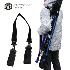KIZAKI〔キザキ スキーバンド〕スキーキャリーバンド / DBS-B4302