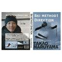 SKI METHOD 1 DIRECTION/丸山貴雄〔DVD 39分〕