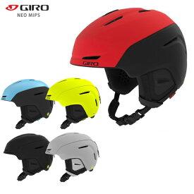 GIRO〔ジロ スキーヘルメット〕<2020>NEO MIPS〔ネオ ミップス〕【送料無料】19-20 NEWモデル