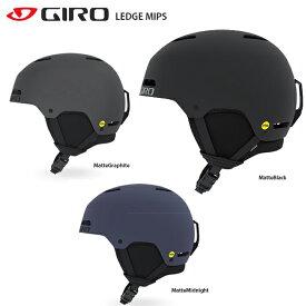 【エントリーで最大24倍!11/25限定】ヘルメット GIRO ジロ 2021 LEDGE MIPS〔レッジ ミップス〕 20-21 NEWモデル スキー スノーボード〔SAH〕