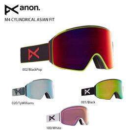 ANON〔アノン スキーゴーグル〕<2021> M4 CYLINDRICAL ASIAN FIT〔M4シリンドリカルアジアンフィット〕 ASIAN FIT 眼鏡・メガネ対応ゴーグル