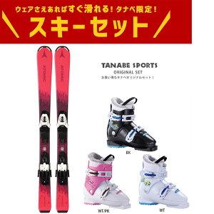 【スキー セット】 ATOMIC アトミック ジュニア スキー板 <2021> VANTAGE GIRL X 100-120 + C5 GW + HELD ヘルト ジュニアスキーブーツ BEAT【WEB限定】