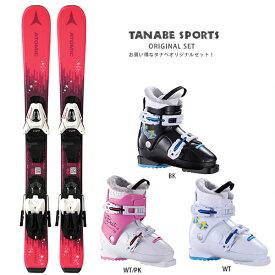 【エントリーで最大24倍!11/30限定】【スキー セット】 ATOMIC アトミック ジュニア スキー板 <2021> VANTAGE GIRL X 70-90 + C5 GW + HELD ヘルト ジュニアスキーブーツ BEAT